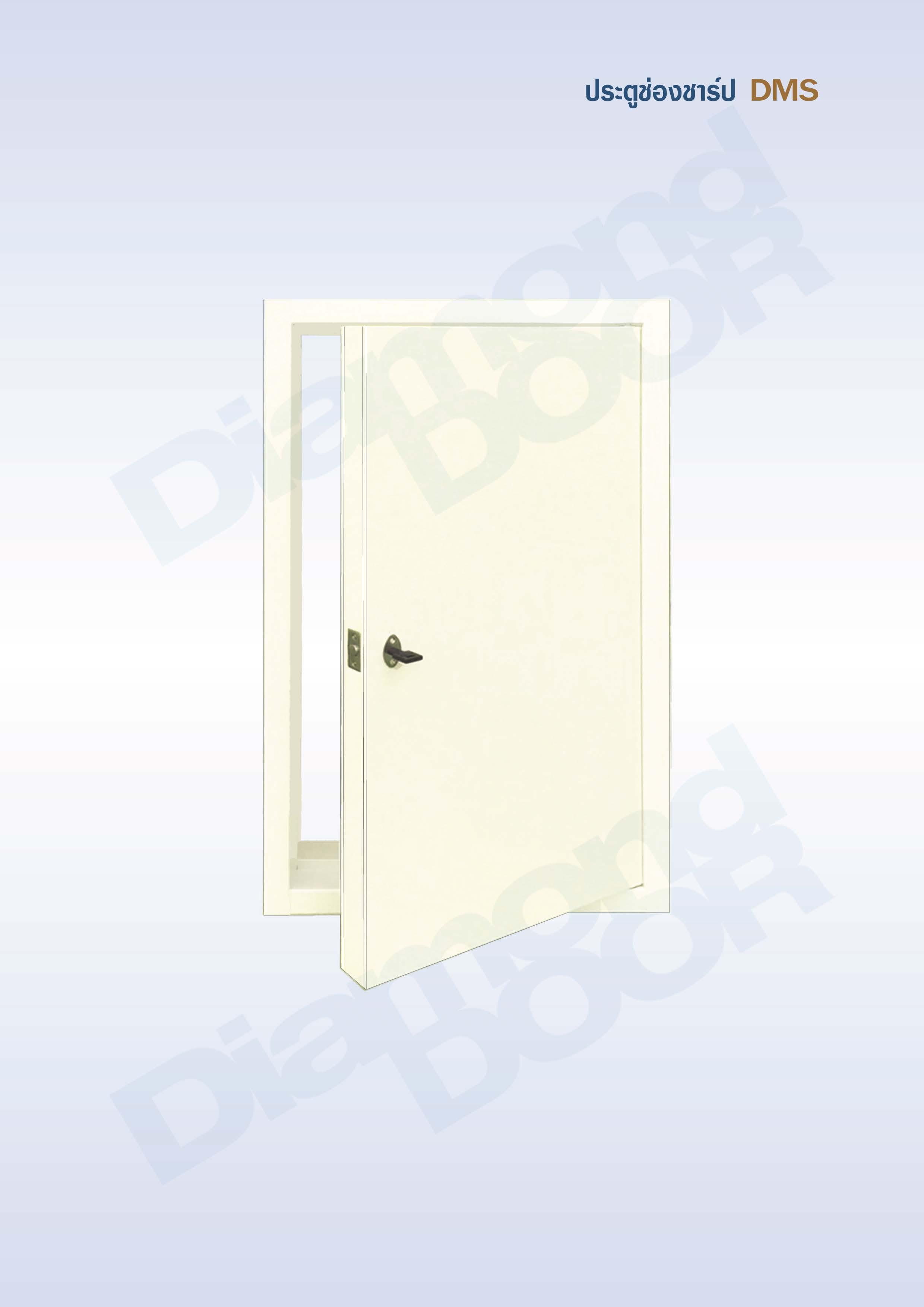 ประตูเหล็กสำหรับช่องเซอร์วิสชาร์ป